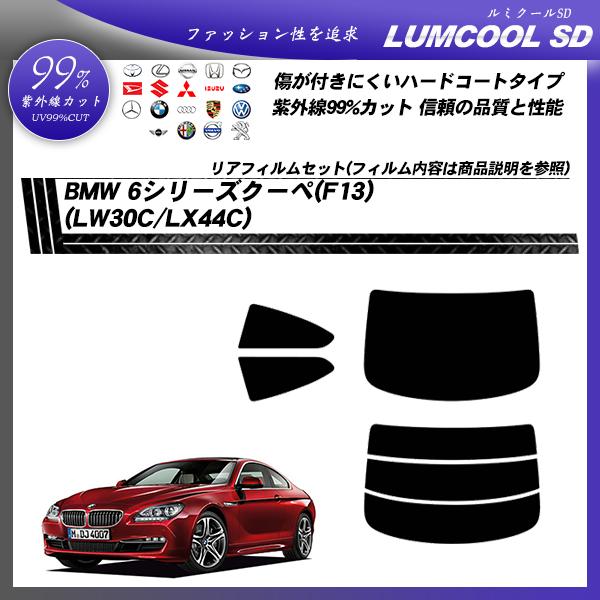 BMW 6シリーズ クーペ(F13) (LW30C/LX44C) ルミクールSD カット済みカーフィルム リアセットの詳細を見る