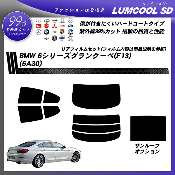 BMW 6シリーズ グランクーペ(F13) (6A30) ルミクールSD サンルーフオプションあり カット済みカーフィルム リアセットの詳細を見る