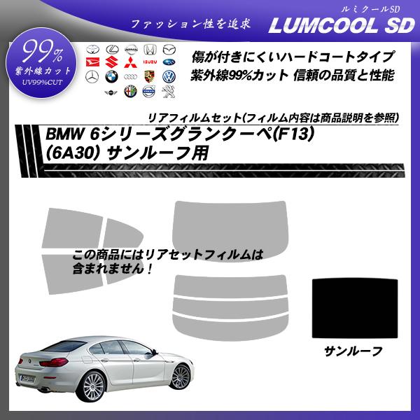 BMW 6シリーズ グランクーペ (F13) (6A30) サンルーフ用 ルミクールSD カーフィルム カット済み UVカット スモーク