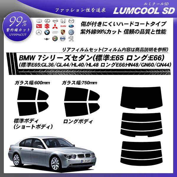 BMW 7シリーズ セダン(標準:E65 ロング:E66) (標準E65:GL36/GL44/HL40/HL48 ロングE66:HN48/GN60/GN44) ルミクールSD カット済みカーフィルム リアセット