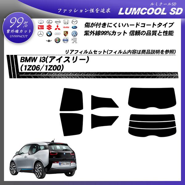 BMW i3(アイスリー) (1Z06/1Z00) ルミクールSD カット済みカーフィルム リアセットの詳細を見る
