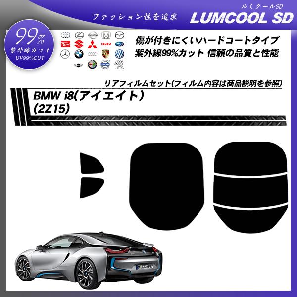 BMW i8(アイエイト) (2Z15) ルミクールSD カット済みカーフィルム リアセット