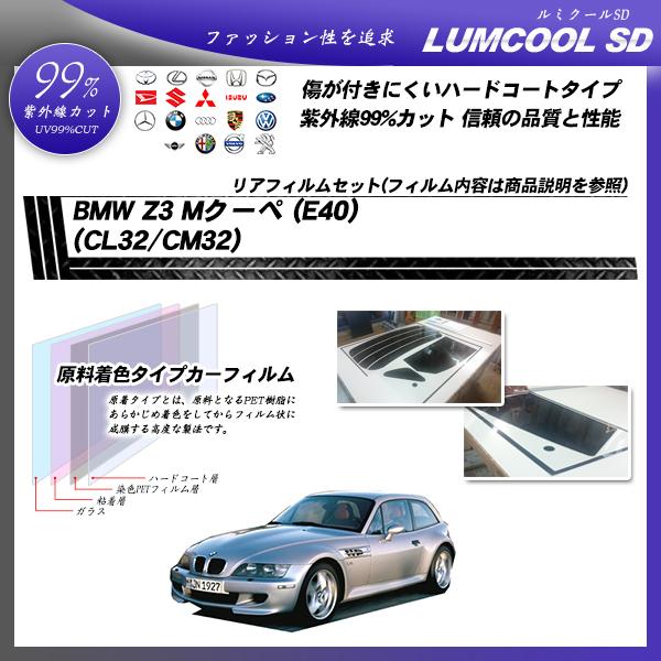 BMW Z3 Mクーペ (E40) (CL32/CM32) ルミクールSD カット済みカーフィルム リアセット