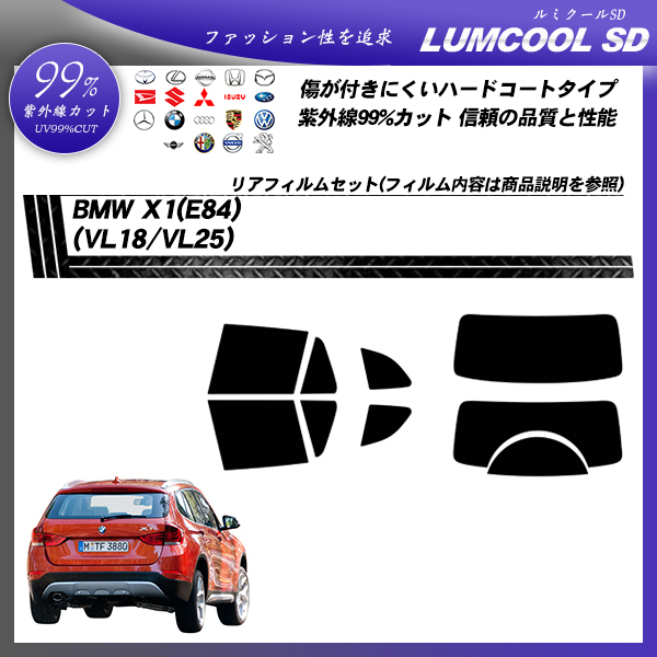 BMW X1(E84) (VL18/VL25) ルミクールSD カーフィルム カット済み UVカット リアセット スモークの詳細を見る