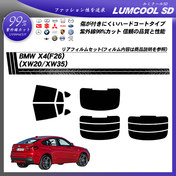 BMW X4(F26) (XW20/XW35) ルミクールSD カット済みカーフィルム リアセットの詳細を見る