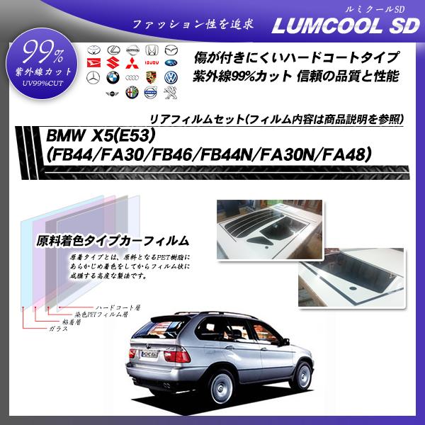 BMW X5(E53) (FB44/FA30/FB46/FB44N/FA30N/FA48) ルミクールSD カット済みカーフィルム リアセット