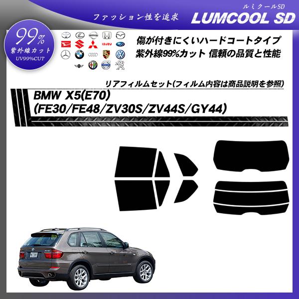 BMW X5(E70) (FE30/FE48/ZV30S/ZV44S/GY44) ルミクールSD カーフィルム カット済み UVカット リアセット スモークの詳細を見る