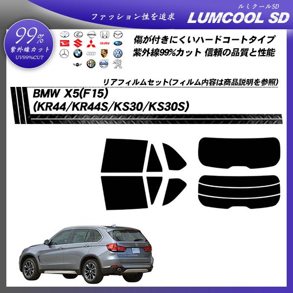 BMW X5(F15) (KR44/KR44S/KS30/KS30S) ルミクールSD カット済みカーフィルム リアセットの詳細を見る