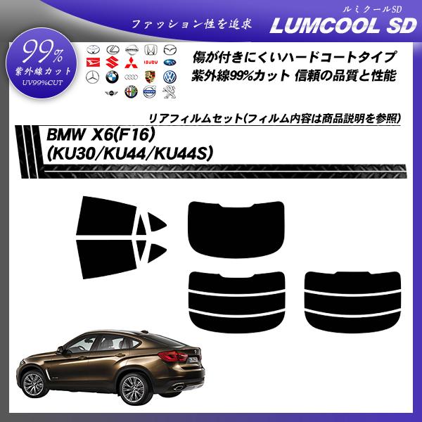 BMW X6(F16) (KU30/KU44/KU44S) ルミクールSD カット済みカーフィルム リアセットの詳細を見る