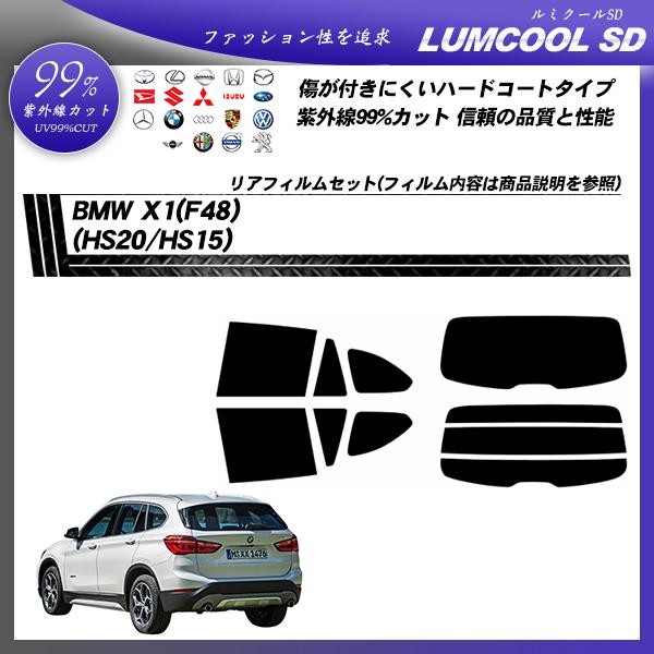 BMW X1(F48) (HS20/HS15) ルミクールSD カット済みカーフィルム リアセット