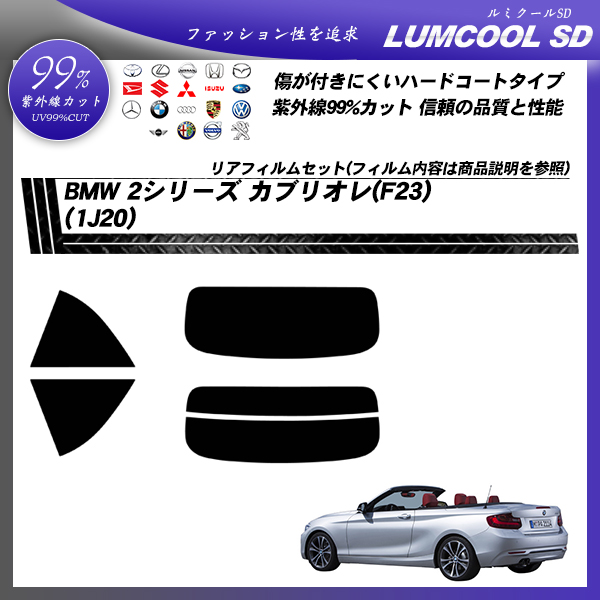 BMW 2シリーズ カブリオレ(F23) (1J20) ルミクールSD カット済みカーフィルム リアセットの詳細を見る