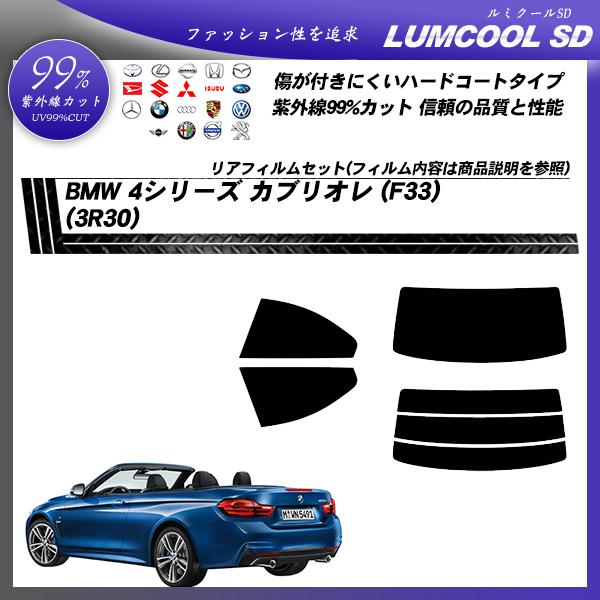 BMW 4シリーズ カブリオレ (F33) (3R30) ルミクールSD カーフィルム カット済み UVカット リアセット スモークの詳細を見る