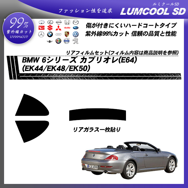 BMW 6シリーズ カブリオレ(E64) (EK44/EK48/EK50) ルミクールSD カーフィルム カット済み UVカット リアセット スモークの詳細を見る