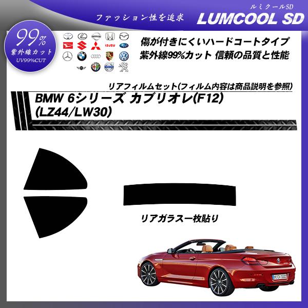 BMW 6シリーズ カブリオレ(F12) (LZ44/LW30) ルミクールSD カット済みカーフィルム リアセットの詳細を見る