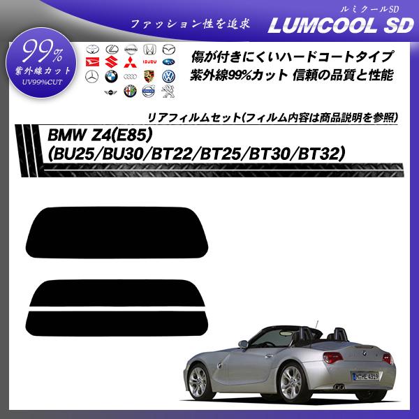 BMW Z4 (E85) (BU25/BU30/BT22/BT25/BT30/BT32) ルミクールSD カット済みカーフィルム リアセットの詳細を見る
