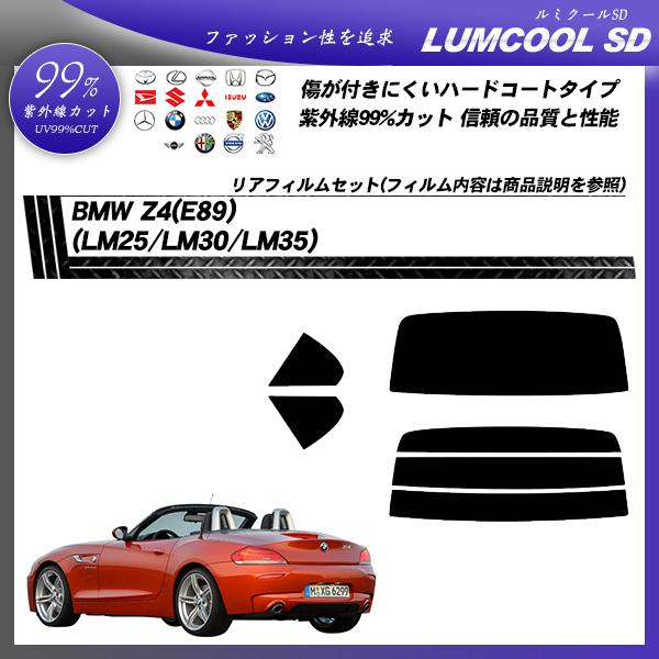 BMW Z4(E89) (LM25/LM30/LM35) ルミクールSD カーフィルム カット済み UVカット リアセット スモークの詳細を見る