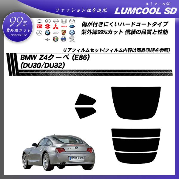 BMW Z4クーペ (E86) (DU30/DU32) ルミクールSD カット済みカーフィルム リアセットの詳細を見る