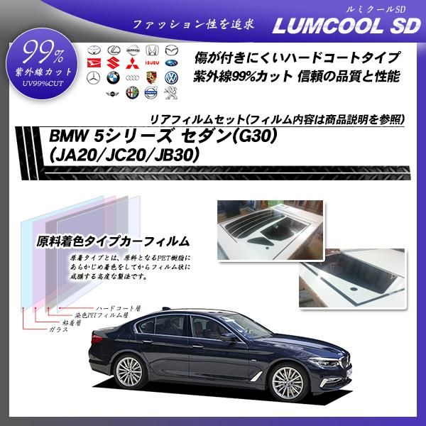 BMW 5シリーズ セダン(G30) (JA20/JC20/JB30) ルミクールSD カット済みカーフィルム リアセットの詳細を見る