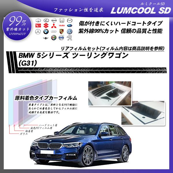 BMW 5シリーズ ツーリングワゴン (G31) ルミクールSD カーフィルム カット済み UVカット リアセット スモークの詳細を見る