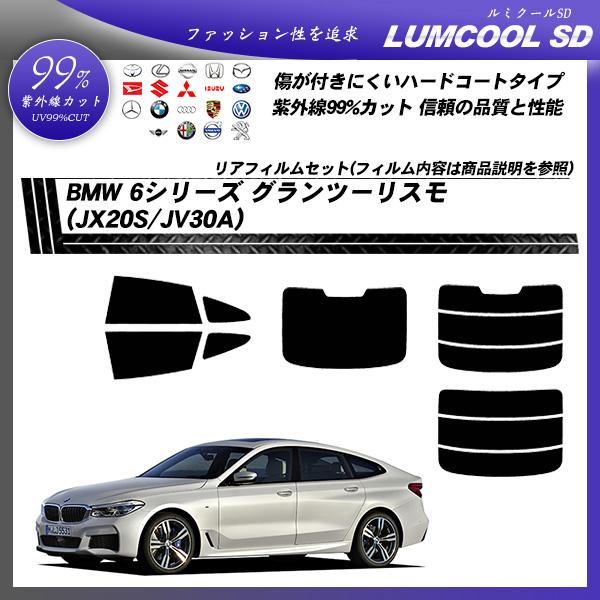 BMW 6シリーズ グランツーリスモ (JX20S/JV30A) ルミクールSD カット済みカーフィルム リアセット