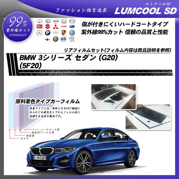 BMW 8シリーズ クーペ (BC44) ルミクールSD カーフィルム カット済み UVカット リアセット スモーク