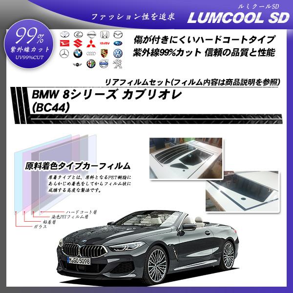 BMW Z4 (G29) (HF20/HF30) ルミクールSD カーフィルム カット済み UVカット リアセット スモーク