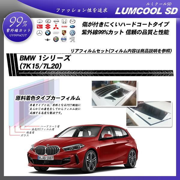 BMW 1シリーズ (7K15/7L20) ルミクールSD カット済みカーフィルム リアセットの詳細を見る