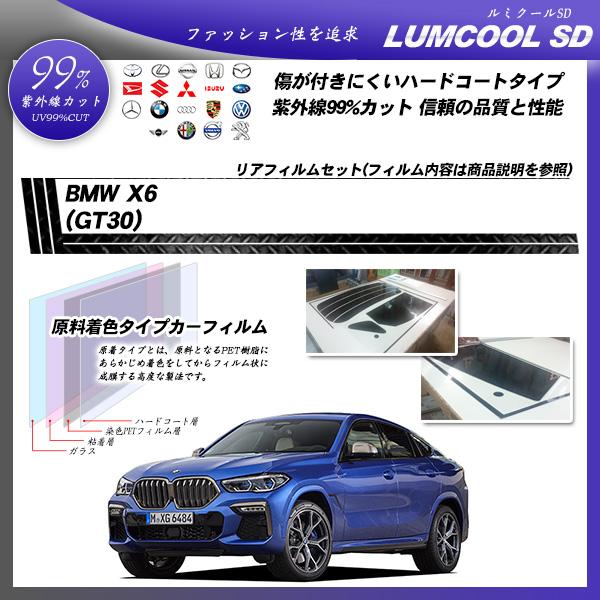 BMW X6 (GT30) ルミクールSD カット済みカーフィルム リアセットの詳細を見る