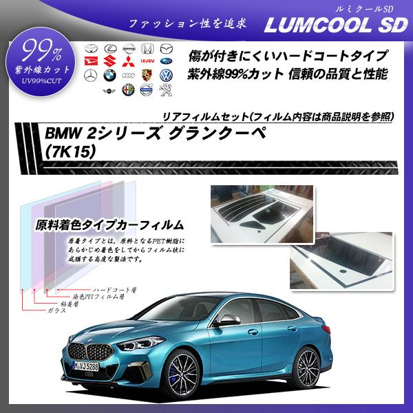 BMW 2シリーズ グランクーペ (7K15) ルミクールSD カット済みカーフィルム リアセットの詳細を見る