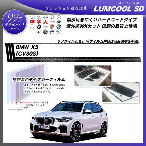 BMW X5 (CV30S) ルミクールSD カット済みカーフィルム リアセットの詳細を見る