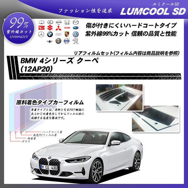BMW 4シリーズ クーペ (12AP20) ルミクールSD カット済みカーフィルム リアセット