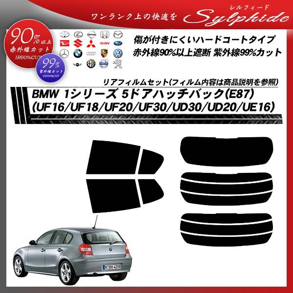 BMW 1シリーズ 5ドアハッチバック(E87) (UF16/UF18/UF20/UF30/UD30/UD20/UE16) シルフィード カット済みカーフィルム リアセットの詳細を見る