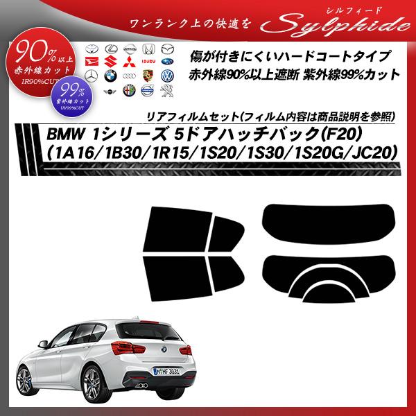 BMW 1シリーズ 5ドアハッチバック(F20) (1A16/1B30/1R15/1S20/1S30/1S20G/JC20) シルフィード カット済みカーフィルム リアセット
