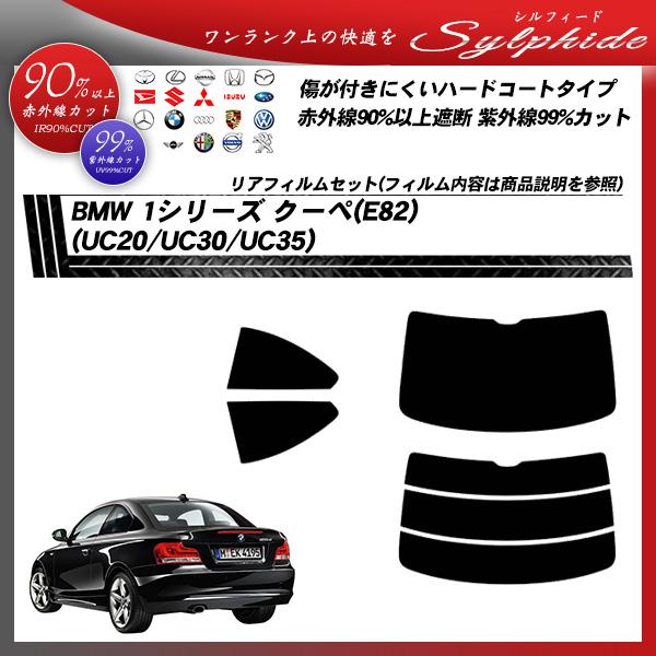 BMW 1シリーズ クーペ(E82) (UC20/UC30/UC35) シルフィード カット済みカーフィルム リアセットの詳細を見る