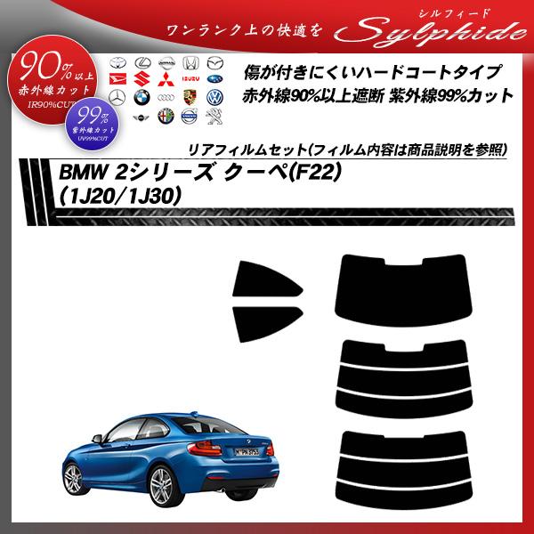BMW 2シリーズ クーペ(F22)(1J20/1J30) シルフィード カーフィルム カット済み UVカット リアセット スモーク