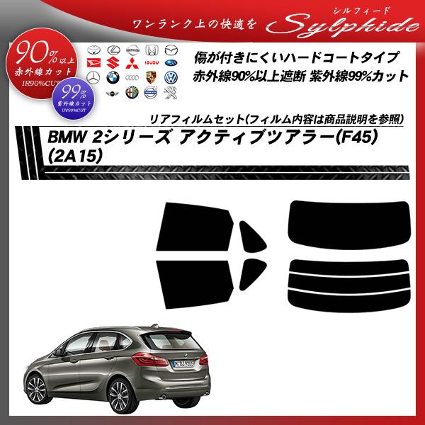 BMW 2シリーズ アクティブツアラー(F45) (2A15) シルフィード カット済みカーフィルム リアセット