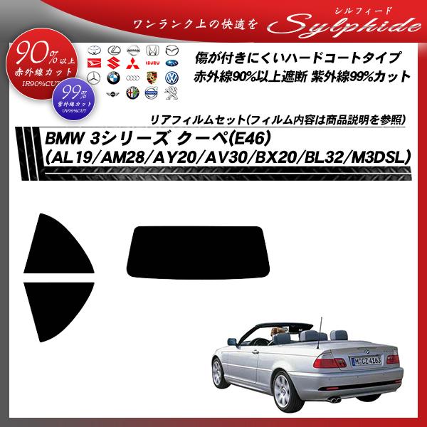 BMW 3シリーズ クーペ(E46) (AL19/AM28/AY20/AV30/BX20/BL32/M3DSL) シルフィード カット済みカーフィルム リアセットの詳細を見る