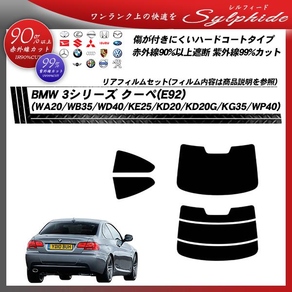 BMW 3シリーズ クーペ(E92) (WA20/WB35/WD40/KE25/KD20/KD20G/KG35/WP40) シルフィード カット済みカーフィルム リアセットの詳細を見る