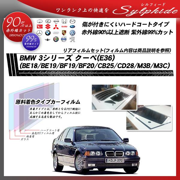BMW 3シリーズ クーペ(E36) (BE18/BE19/BF19/BF20/CB25/CD28/M3B/M3C) シルフィード カット済みカーフィルム リアセットの詳細を見る