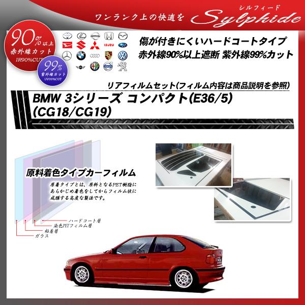 BMW 3シリーズ コンパクト(E36/5) (CG18/CG19) シルフィード カット済みカーフィルム リアセットの詳細を見る