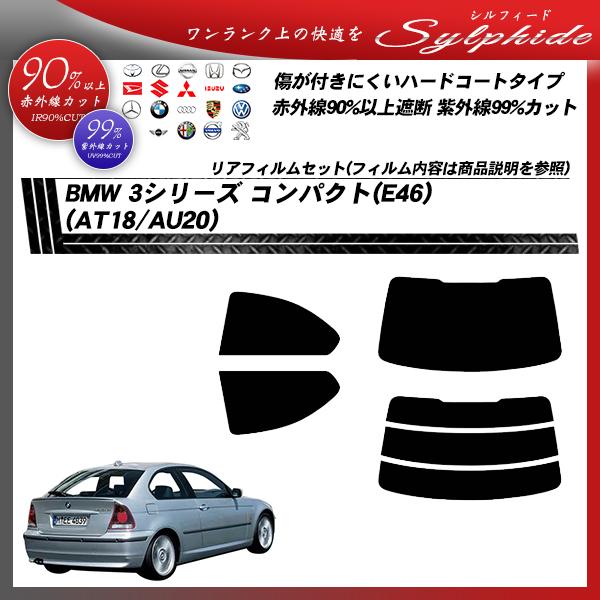 BMW 3シリーズ コンパクト(E46) (AT18/AU20) シルフィード カット済みカーフィルム リアセットの詳細を見る