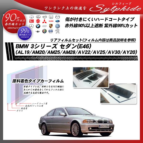BMW 3シリーズ セダン(E46)(AL19/AM20/AM25/AM28/AV22/AV25/AV30/AY20) シルフィード カーフィルム カット済み UVカット リアセット スモークの詳細を見る