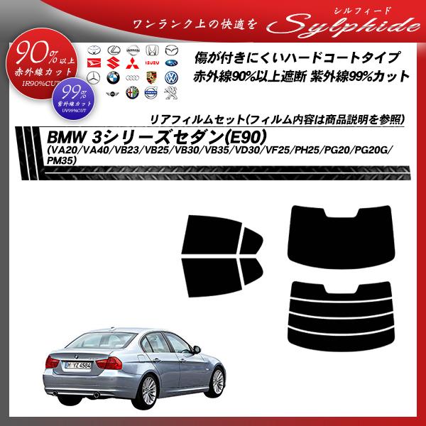 BMW 3シリーズ セダン(E90) (VA20/VA40/VB23/VB25/VB30/VB35/VD30/VF25/PH25/PG20/PG20G/PM35) シルフィード カット済みカーフィルム リアセットの詳細を見る