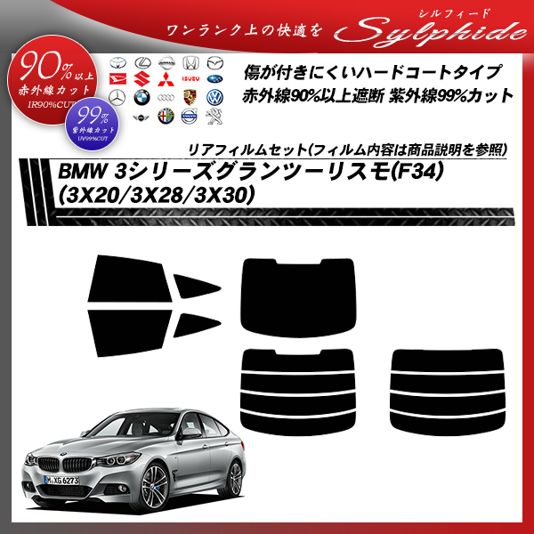 BMW 3シリーズ グランツーリスモ(F34) (3X20/3X28/3X30) シルフィード カット済みカーフィルム リアセットの詳細を見る