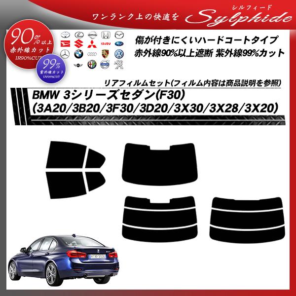 BMW 3シリーズ セダン(F30) (3A20/3B20/3F30/3D20/3X30/3X28/3X20) シルフィード カット済みカーフィルム リアセットの詳細を見る