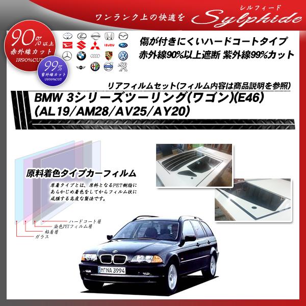 BMW 3シリーズ ツーリング(ワゴン)(E46) (AL19/AM28/AV25/AY20) シルフィード カット済みカーフィルム リアセット