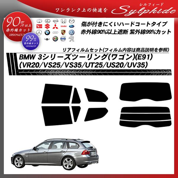 BMW 3シリーズ ツーリング(ワゴン)(E91) (VR20/VS25/VS35/UT25/US20/UV35) シルフィード カット済みカーフィルム リアセットの詳細を見る