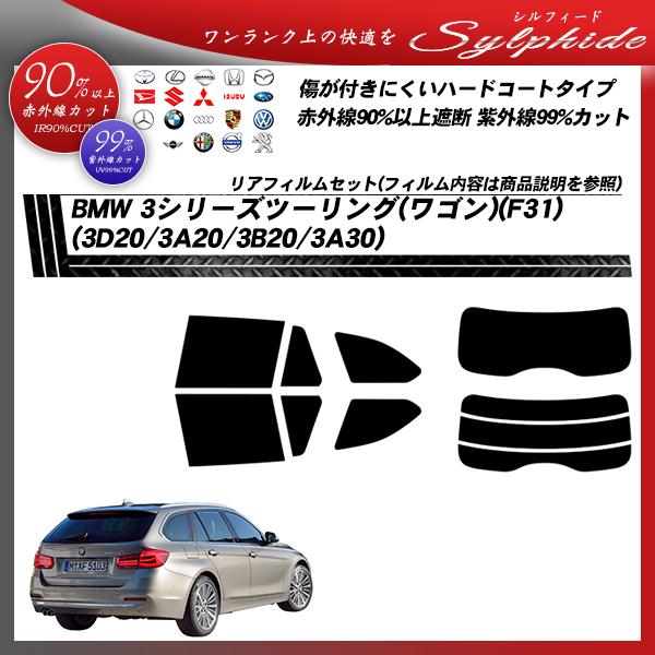 BMW 3シリーズ ツーリング(ワゴン)(F31) (3D20/3A20/3B20/3A30) シルフィード カット済みカーフィルム リアセットの詳細を見る