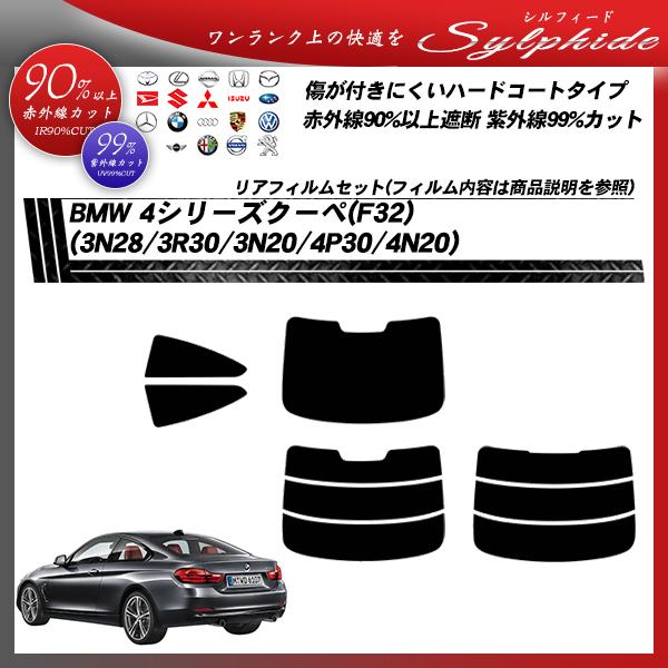 BMW 4シリーズクーペ(F32) (3N28/3R30/3N20/4P30/4N20) シルフィード カーフィルム カット済み UVカット リアセット スモークの詳細を見る