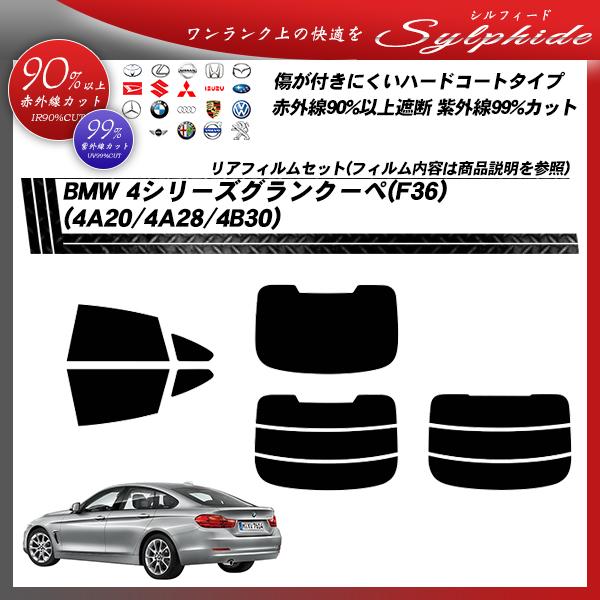 BMW 4シリーズ グランクーペ(F36) (4A20/4A28/4B30) シルフィード カット済みカーフィルム リアセットの詳細を見る